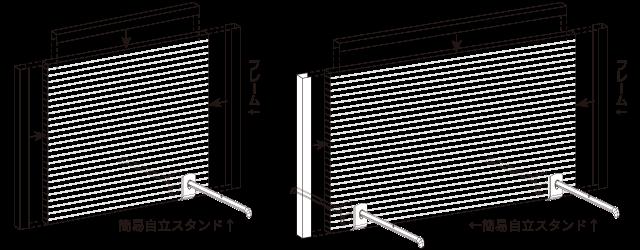 フレーム枠×3本 自立スタンド×2個 付属